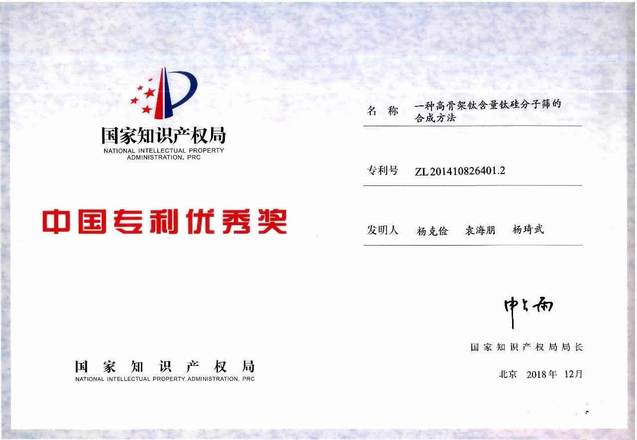 天辰一专利获中国专利优秀奖